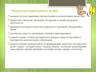 Результаты нашей работы по ДО: налажена система управления образовательным и