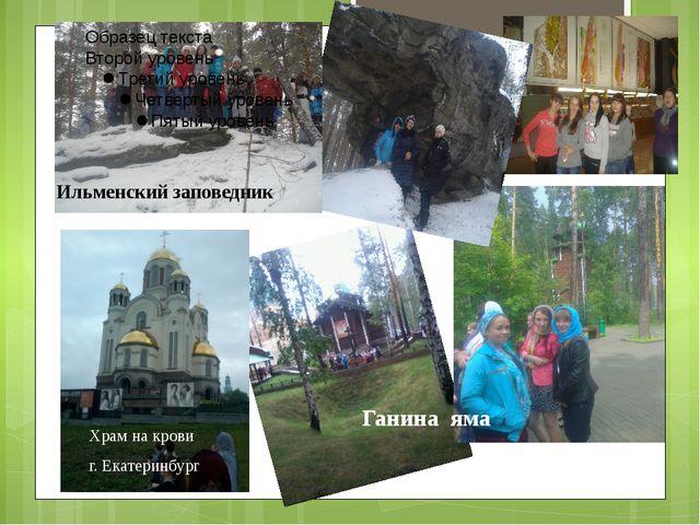 Ильменский заповедник Храм на крови г. Екатеринбург Ганина яма