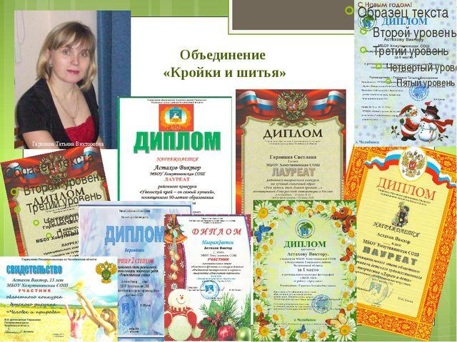 Объединение «Кройки и шитья» Гаранина Татьяна Викторовна