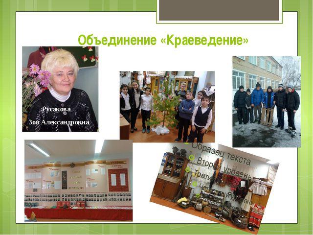 Объединение «Краеведение» Русакова Зоя Александровна