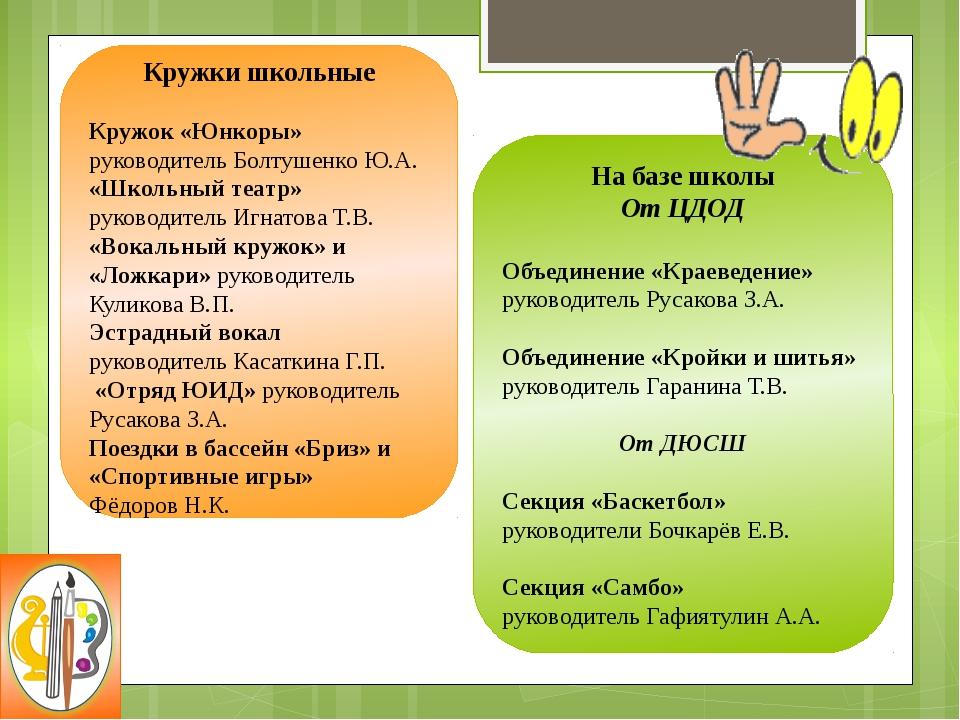 На базе школы От ЦДОД Объединение «Краеведение» руководитель Русакова З.А. Об...