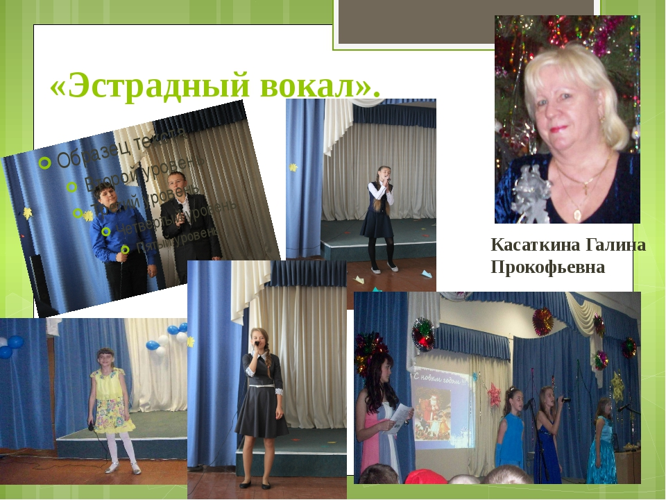 «Эстрадный вокал». Касаткина Галина Прокофьевна