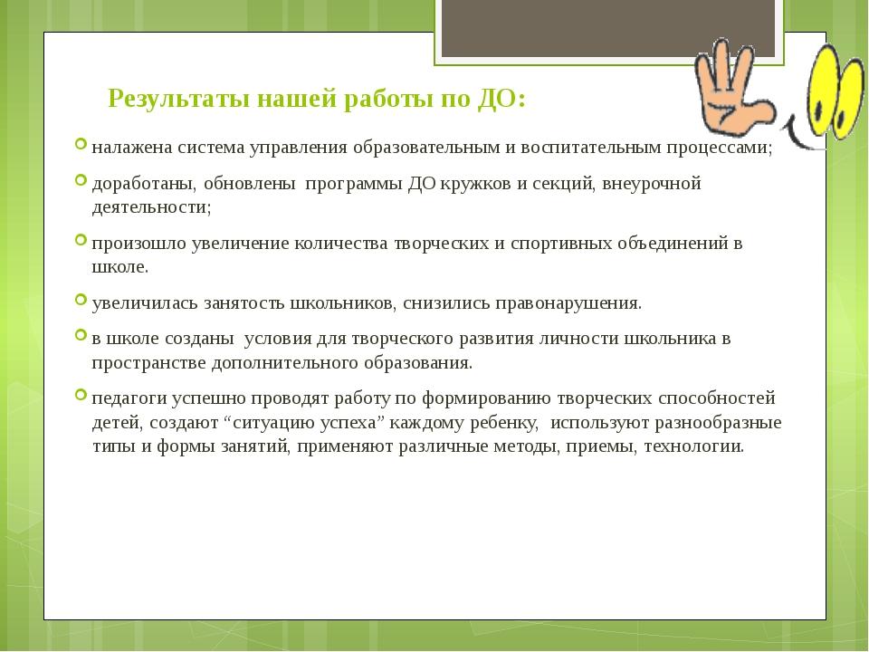 Результаты нашей работы по ДО: налажена система управления образовательным и...