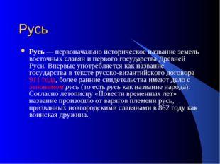 Русь Русь — первоначально историческое название земель восточных славян и пер