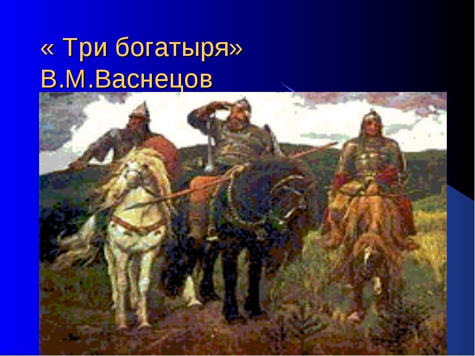 « Три богатыря» В.М.Васнецов