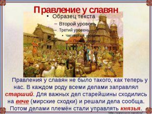 Правление у славян Правления у славян не было такого, как теперь у нас. В ка