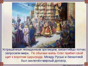 Устрашённые невиданным зрелищем, византийцы тотчас запросили мира. По обычаю