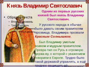 Князь Владимир Святославич Одним из первых русских князей был князь Владимир