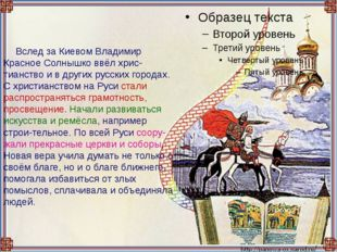 Вслед за Киевом Владимир Красное Солнышко ввёл хрис-тианство и в других рус