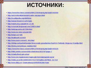 ИСТОЧНИКИ: https://www.free-lance.ru/users/NIKLEN/viewproj.php?prjid=642956 h