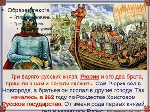 Три варяго-русских князя, Рюрик и его два брата, приш-ли к нам и начали кня