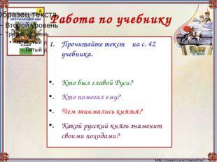 Работа по учебнику Прочитайте текст на с. 42 учебника. Кто был главой Руси? К