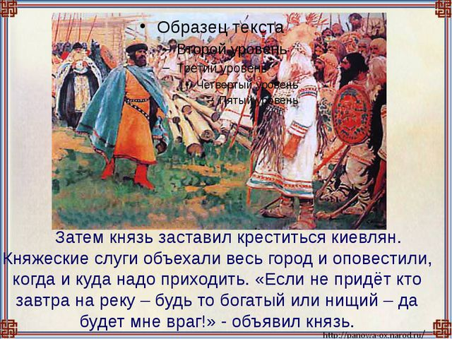 Затем князь заставил креститься киевлян. Княжеские слуги объехали весь горо...
