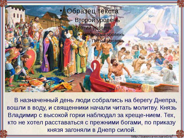В назначенный день люди собрались на берегу Днепра, вошли в воду, и священн...