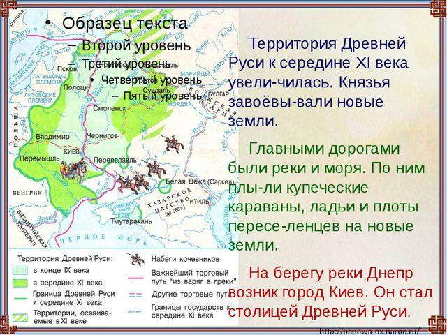 Территория Древней Руси к середине XI века увели-чилась. Князья завоёвы-вал...