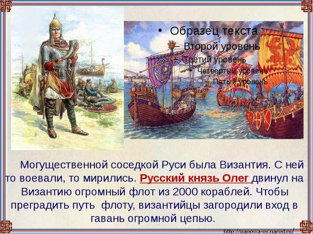 Могущественной соседкой Руси была Византия. С ней то воевали, то мирились. Р...