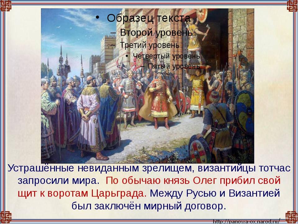 Устрашённые невиданным зрелищем, византийцы тотчас запросили мира. По обычаю...