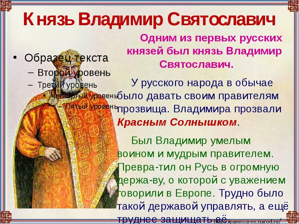 Князь Владимир Святославич Одним из первых русских князей был князь Владимир...