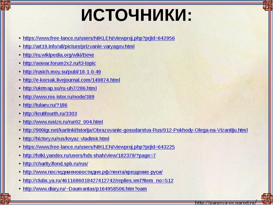 ИСТОЧНИКИ: https://www.free-lance.ru/users/NIKLEN/viewproj.php?prjid=642956 h...