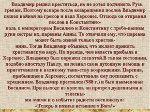 Владимир решил креститься, но не хотел подчинять Русь грекам. Поэтому вскоре