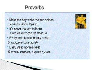 Make the hay while the sun shines Куй железо, пока горячо It's never too lat
