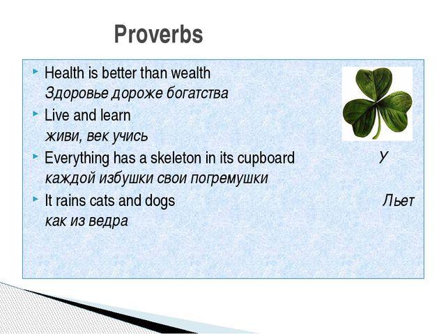 Health is better than wealth Здоровье дороже богатства Live and learn Век жив...