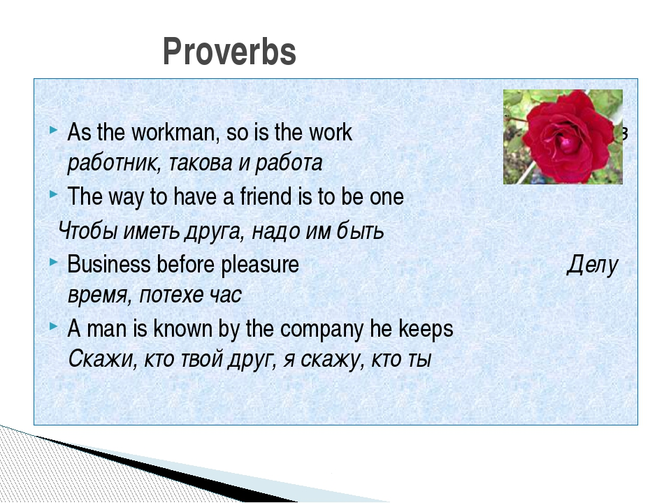 As the workman, so is the work Каков работник, такова и работа The way to ha...