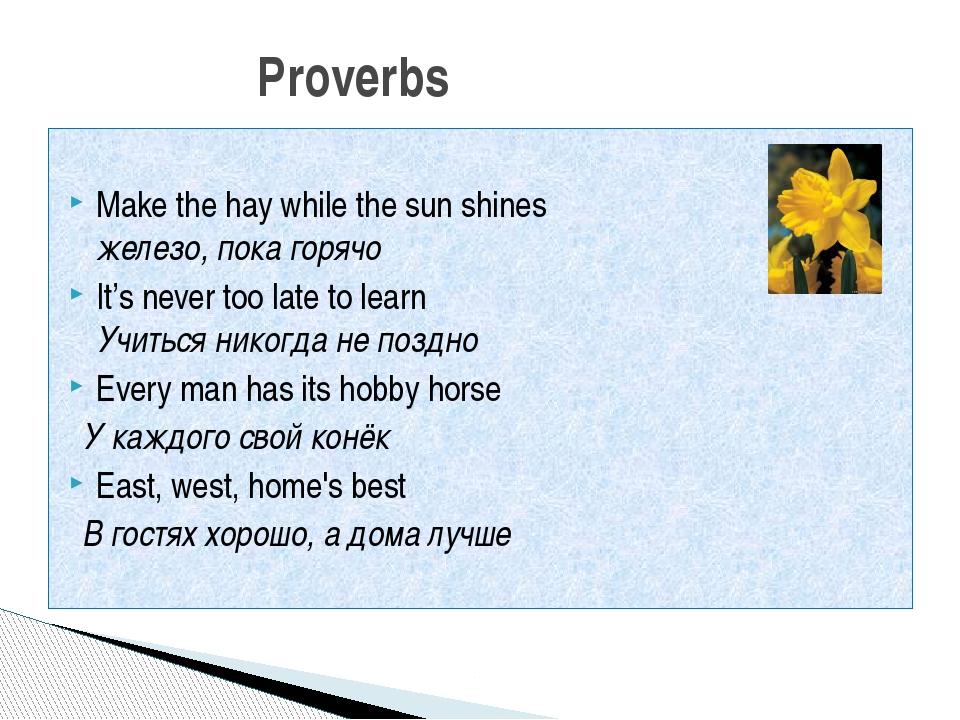 Make the hay while the sun shines Куй железо, пока горячо It's never too lat...