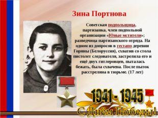 Советскаяподпольщица, партизанка, член подпольной организации «Юные мстители