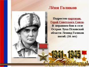 Лёня Голиков Подросток-партизан, Герой Советского Союза. В неравном бою в се
