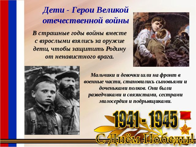 Дети - Герои Великой отечественной войны В страшные годы войны вместе с взрос...