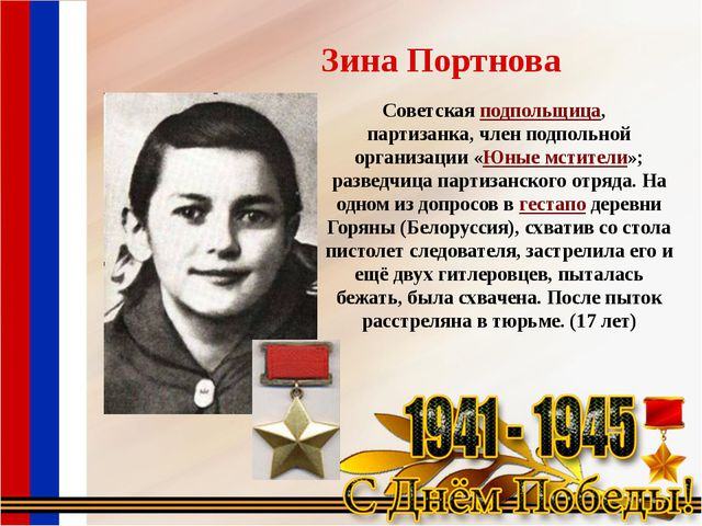 Советскаяподпольщица, партизанка, член подпольной организации «Юные мстители...