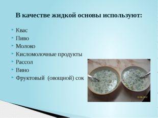 Квас Пиво Молоко Кисломолочные продукты Рассол Вино Фруктовый (овощной) сок В