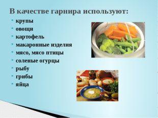 крупы овощи картофель макаронные изделия мясо, мясо птицы соленые огурцы рыбу