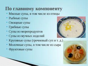 Мясные супы, в том числе из птицы Рыбные супы Овощные супы Грибные супы Супы