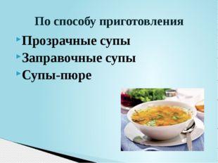 Прозрачные супы Заправочные супы Супы-пюре По способу приготовления
