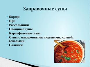 Борщи Щи Рассольники Овощные супы Картофельные супы Супы с макаронными издели