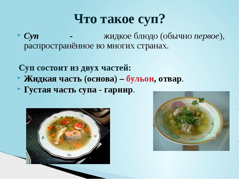 Суп - жидкоеблюдо(обычнопервое), распространённое во многих странах. Суп с...
