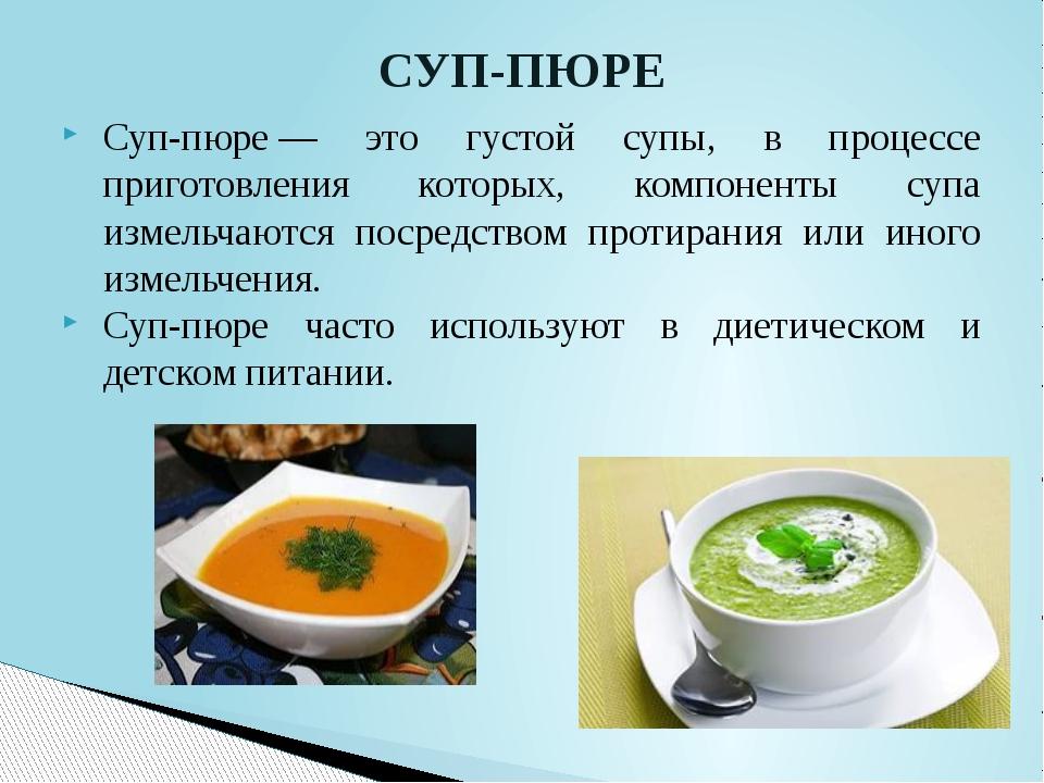 Суп-пюре— это густой супы, в процессе приготовления которых, компоненты супа...