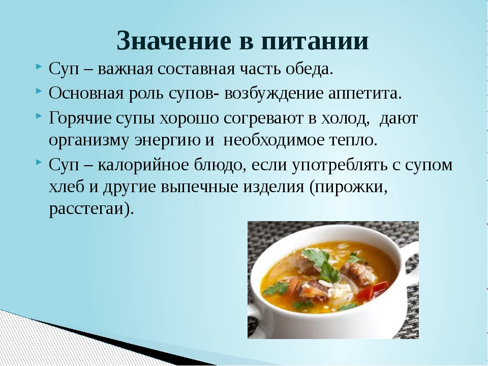 Суп – важная составная часть обеда. Основная роль супов- возбуждение аппетита...