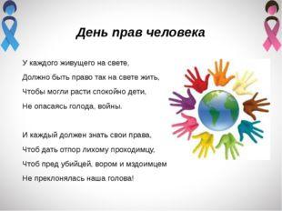 День прав человека У каждого живущего на свете, Должно быть право так на свет