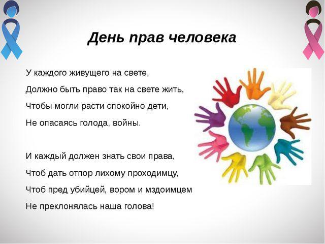 День прав человека У каждого живущего на свете, Должно быть право так на свет...