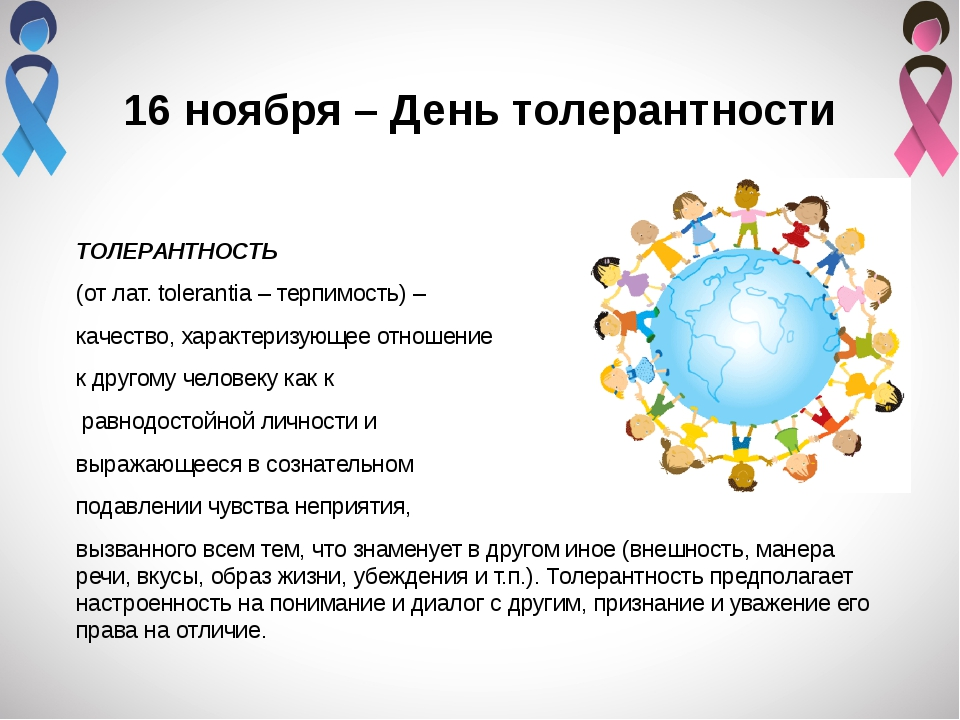 16 ноября – День толерантности ТОЛЕРАНТНОСТЬ (от лат. tolerantia – терпимость...