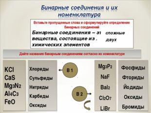 Вставьте пропущенные слова и сформулируйте определение бинарных соединений Би