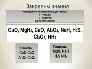 Распределите соединения на две группы. 1 – оксиды 2 - гидриды Дайте им назван