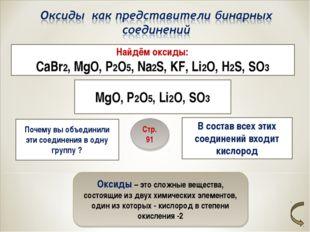 Найдём оксиды: CaBr2, MgO, P2O5, Na2S, KF, Li2O, H2S, SO3 MgO, P2O5, Li2O, SO