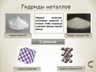 гидрид лития LiH гидрид кальция CaH2 Твёрдые, нелетучие, тугоплавкие вещества