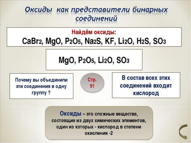 Найдём оксиды: CaBr2, MgO, P2O5, Na2S, KF, Li2O, H2S, SO3 MgO, P2O5, Li2O, SO...