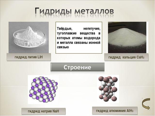 гидрид лития LiH гидрид кальция CaH2 Твёрдые, нелетучие, тугоплавкие вещества...