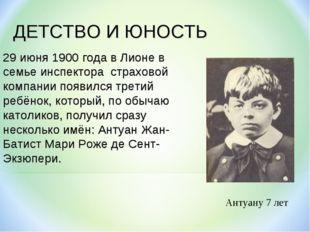 ДЕТСТВО И ЮНОСТЬ 29 июня 1900 года в Лионе в семье инспектора страховой компа